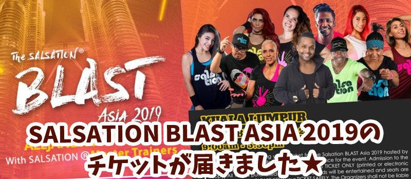SALSATION BLAST ASIA 2019 ticket