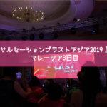 サルセーションブラストアジア2019!マレーシア3日目