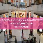 タイオデッセイ→ベルジャヤタイムズスクエア→マインズ★マレーシア4日目